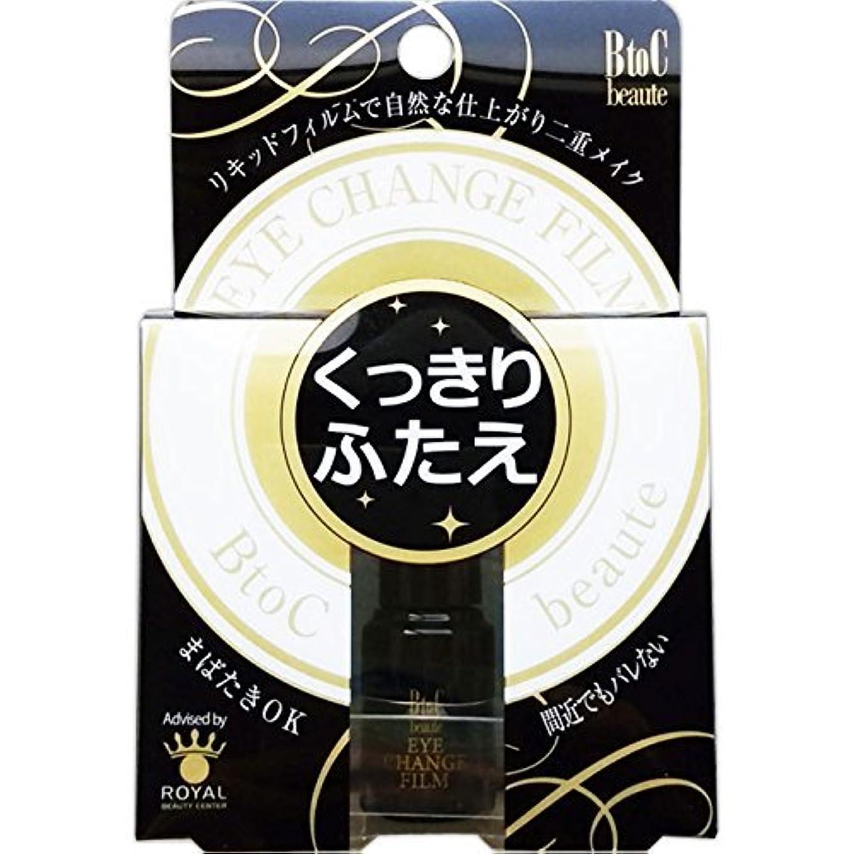 調停する豆腐提供BtoC beaute EYE CHANGE FILM (アイチェンジフィルム)