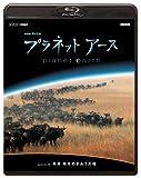 NHKスペシャル プラネットアース Episode 6 「草原 ...[Blu-ray/ブルーレイ]