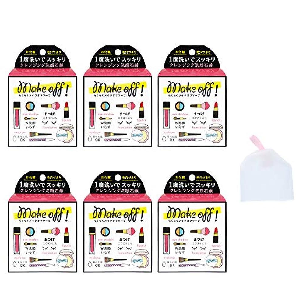 ドループ幸運なメタリック【6個セット+泡立てネット付】ペリカン石鹸 MAKE OFF SOAP メイク オフ ソープ 80g【泡立てネット付】