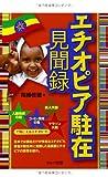 エチオピア駐在見聞録 画像