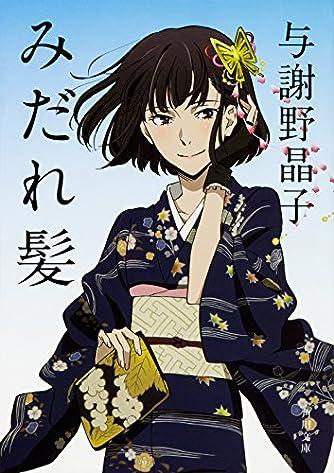 みだれ髪 (角川文庫)