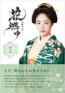 大河ドラマ 花燃ゆ 総集編 [DVD]