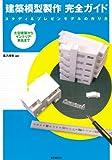 建築模型製作完全ガイド―スタディ&プレゼンモデルの作り方