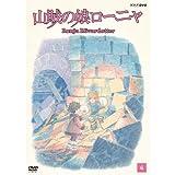 山賊の娘ローニャ 第4巻 [DVD]