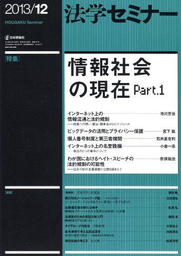 法学セミナー 2013年 12月号 [雑誌]