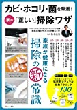 カビ・ホコリ・菌を撃退! 家の「正しい」掃除ワザ (TJMOOK)