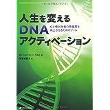 人生を変えるDNAアクティベーション―心と体と社会の幸福度を向上させるためのツール―