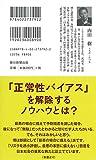 常識的で何か問題でも? 反文学的時代のマインドセット (朝日新書) 画像