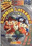 ミニ四駆GB Let's & Go!! オフィシャル常勝ガイド (ファミ通ブロス攻略本シリーズ)