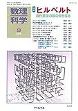 数理科学 2019年 09 月号 [雑誌]