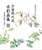 万葉野の花水彩画集―万葉歌の意訳・英訳つき (3) (銀の小箱・アートギャラリー)