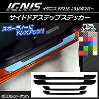 AP サイドドアステップステッカー カーボン調 スズキ イグニス FF21S 2016年2月~ パープル AP-CF1579-PU 入数:1セット(4枚)