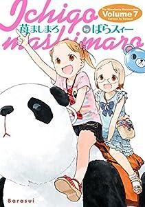 苺ましまろ(7) (電撃コミックス)
