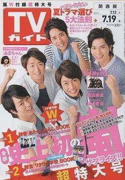 週刊TVガイド関西版(テレビガイド)2013年7月19日号表紙 嵐