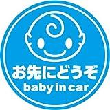 Sticker Shop Haru BABY IN CAR マグネット お先にどうぞ ぱっちり 丸型 ブルー