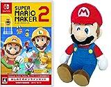 スーパーマリオメーカー 2 はじめてのオンラインセット -Switch+ぬいぐるみ マリオS (【Amazon.co.jp限定】オリジナルPVCペンケース 同梱)