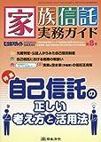 家族信託実務ガイド(第8号) 2018年 02 月号 [雑誌]: ビジネスガイド 別冊