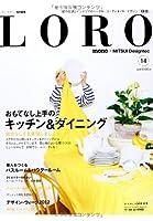LORO Vol.14 (ワールド・ムック962)