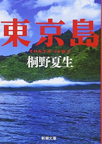 東京島 (新潮文庫)の詳細を見る
