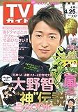 週刊TVガイド(関東版) 2014年4月25日号