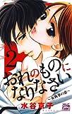 おれのものになりなさい〜女執事の恋〜 2 (白泉社レディース・コミックス)