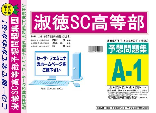 淑徳SC高等部【東京都】 予想問題集A1