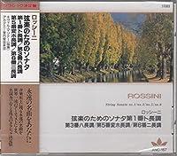 ロッシーニ/弦楽のためのソナタ第1番ト長調、第3番ハ短調、第5番変ホ長調、第6番ニ長調 ANC167