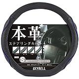スカイベル (SKYBELL) ハンドル カバー 本革 D型 3D グリップ ステアリングカバー (ブルーステッチ)