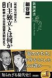 「戦後史の解放II 自主独立とは何か 前編: 敗戦から日本国憲法制定まで ...」販売ページヘ