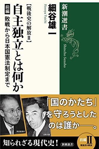 戦後史の解放II 自主独立とは何か 前編: 敗戦から日本国憲法制定まで (新潮選書)