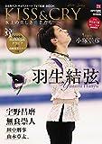 TVガイド/スカパー! TVガイド プレミアム特別編集<br>「KISS & CRY~氷上の美しき勇者たち 2016 SPRING 日本男子フィギュアスケート TVで応援! BOOK 世界選手権2016・世界ジュニア選手権2016速報特別号」 (TOKYO NEWS MOOK 539号)