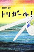 中村航『トリガール!』の表紙画像