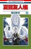 夏目友人帳 22 (花とゆめCOMICS)