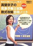 数式大嫌いの人に贈る!真壁京子の気象予報士試験数式攻略合格ノ