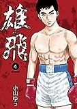 雄飛 ゆうひ(4) (ビッグコミックス)