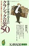 常識として知っておきたいクラシック音楽50 KAWADE夢新書