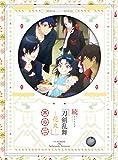続『刀剣乱舞-花丸-』其の二 Blu-ray[Blu-ray/ブルーレイ]