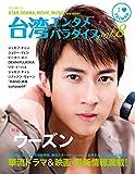 台湾エンタメパラダイス vol.8 (キネマ旬報ムック)