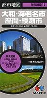 都市地図 神奈川県 大和・海老名・座間・綾瀬市 (地図   マップル)