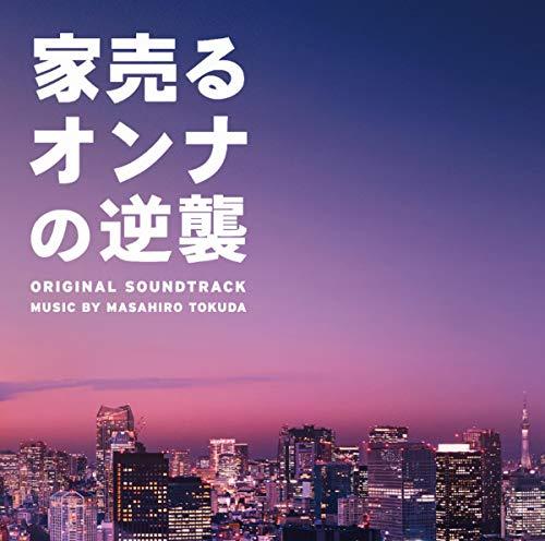 日本テレビ系水曜ドラマ「家売るオンナの逆襲」オリジナル・サウ...