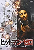 ヒットマン・ゼロ [DVD]