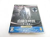 白騎士物語 -古の鼓動- EX Edition【特典】特典(アバター用装備全6種プロダクトコード)付