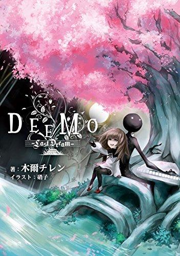 DEEMO -Last Dream- (ぽにきゃんBOOKS)の詳細を見る