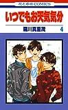 いつでもお天気気分 4 (花とゆめコミックス)