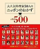 大人気料理家50人のニッポンのおかずBest500 (主婦の友百科シリーズ)