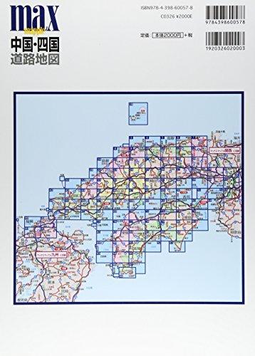 マックスマップル 中国・四国 道路地図 (ドライブ 地図 | マップル)