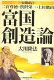 富国創造論―公開霊言二宮尊徳・渋沢栄一・上杉鷹山 (OR books)
