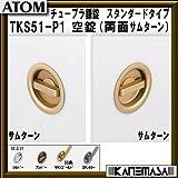 チューブラ鎌錠 【ATOM】アトム TKS51-P1-SL 空錠(両面サムターン) スタンダードタイプ BS=51mm シルバー