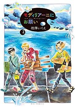 [相澤いくえ]のモディリアーニにお願い(2) (ビッグコミックス)