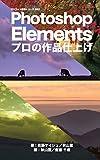 ぼろフォト解決シリーズ052 Photoshop Elements プロの作品仕上げ